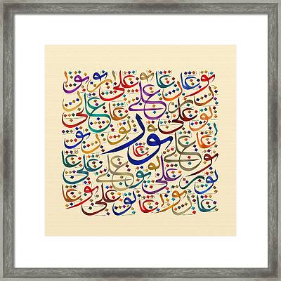Noor Ala Noor Framed Print by Israa Qafisheh
