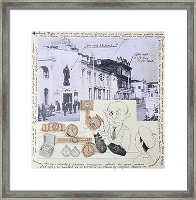 Private Time Framed Print