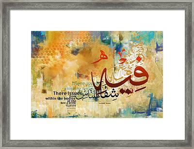 Quranic Healing Verse Framed Print