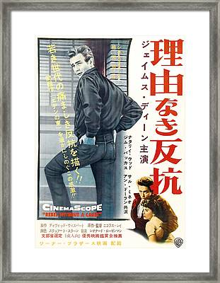 Rebel Without A Cause, Japanese Poster Framed Print by Everett