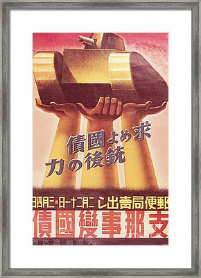 Second World War  Propaganda Poster For Japanese Artillery  Framed Print
