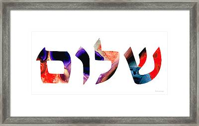 Shalom 7 - Jewish Hebrew Peace Letters Framed Print