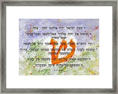 Shma Yisrael Framed Print