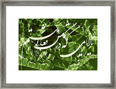 Singing In The Garden Framed Print by Mah FineArt
