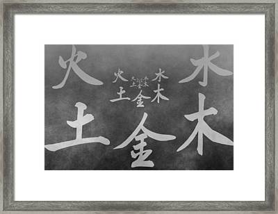 The Five Elements Framed Print