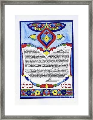 The Mazal Tov Ketubah Framed Print