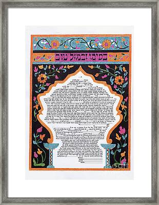 The Moroccan Floral Ketubah Framed Print by Esther Newman-Cohen