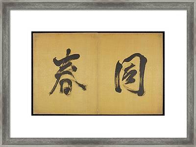 Tong Chun Hai Wu Framed Print by British Library