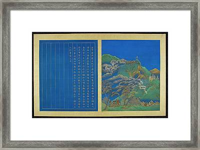 Wang Ziqiao A Noted Flautist And Officer Framed Print
