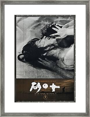 Woman Of The Dunes, Aka Suna No Onna Framed Print by Everett