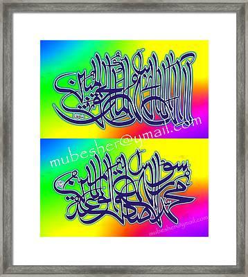 Kalma Framed Print by Ibn-e- Kaleem