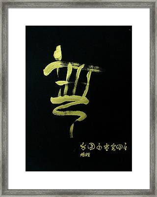 Act Natural Framed Print by Jinhyeok Lee