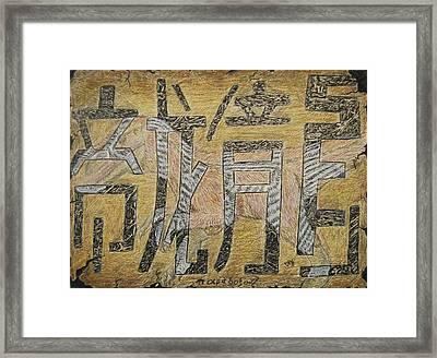 China's First Dragon Framed Print