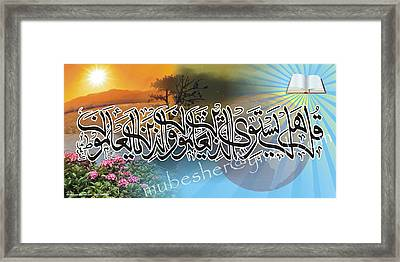 Quran Verse  Framed Print by Ibn-e- Kaleem