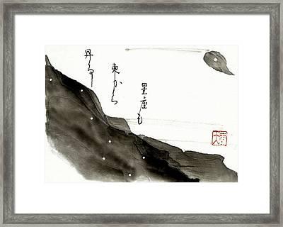 Seiza Framed Print