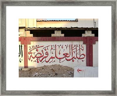 Sidewalk Art In Doha IIi Framed Print by David Ritsema