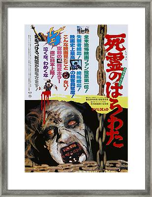 The Evil Dead, Japanese Poster Art Framed Print by Everett