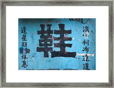 Chinese Characters Framed Print by Kam Chuen Dung