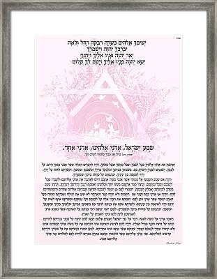 daughter blessing and Shema Israel in Hebrew Framed Print