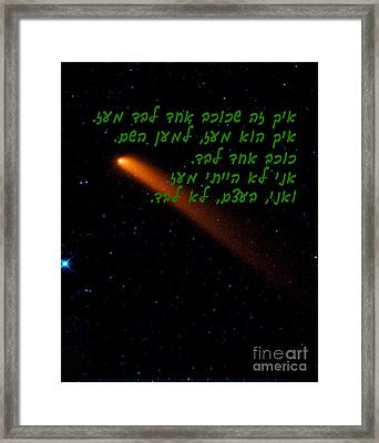 How Does One Star Dare  Framed Print