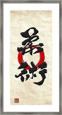 Japanese Kanji Calligraphy - Jujutsu Framed Print