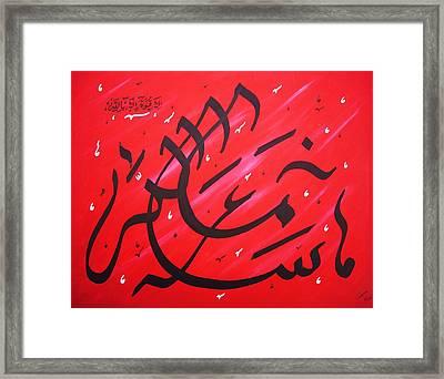 Mashallah - Red Framed Print by Faraz Khan
