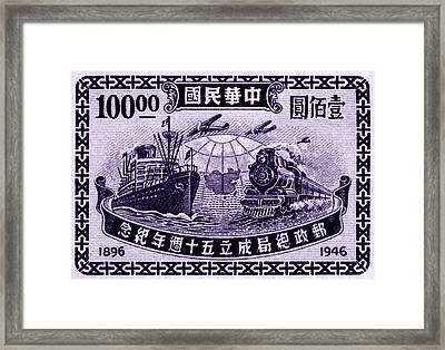 Framed Print featuring the painting 1946 Chinese Postal 50th Anniversary Stamp by Historic Image