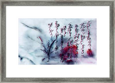 3rd Diminsion Of Faith  Framed Print by C G Rhine as Yoroshii Minamoto