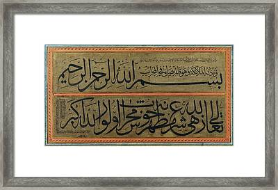 A Large Calligraphic Panel Framed Print by Al-sayyid Abdullah Al-mufti