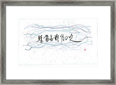 A Random Tune Framed Print by Mui-Joo Wee