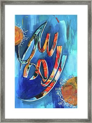 Alhamdu-lillah Framed Print