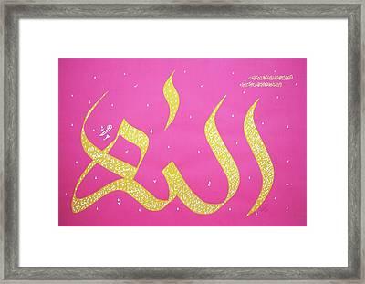 Allah - Ayatul Kursi Framed Print
