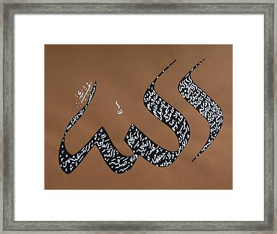 Allah - Ayat Al-kursi Framed Print by Faraz Khan
