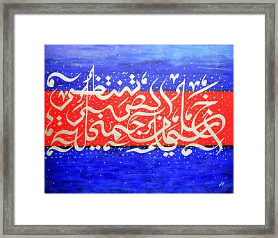 Beautiful Things Come To Those Who Are Patient Framed Print by Faraz Khan