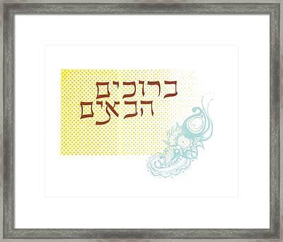 Beruchim Haboyim Framed Print by Anshie Kagan