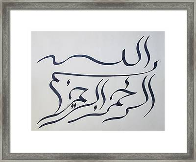 Bismillah - Black N White Framed Print by Faraz Khan