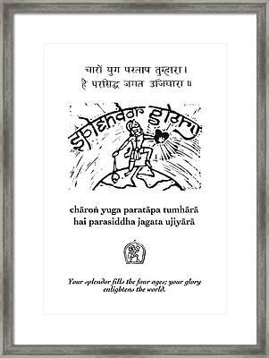 Black And White Hanuman Chalisa Page 45 Framed Print by Jennifer Mazzucco
