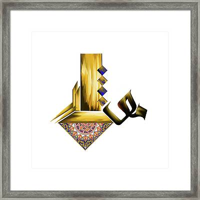 Framed Print featuring the painting Calligraphy 105 2 by Mawra Tahreem