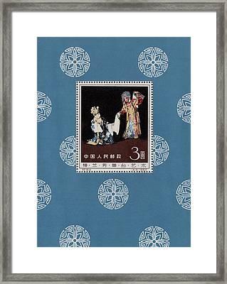China Postage Stamp - The Drunken Concubine Framed Print by Miroslav Nemecek