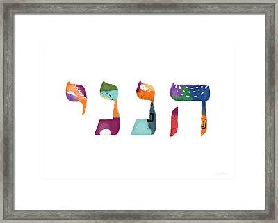 Colorful Hineni Here I Am - Art By Linda Woods Framed Print