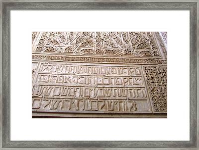 Cordoba Synagogue Sculpted Wall Hebrew Prayer Spain Framed Print