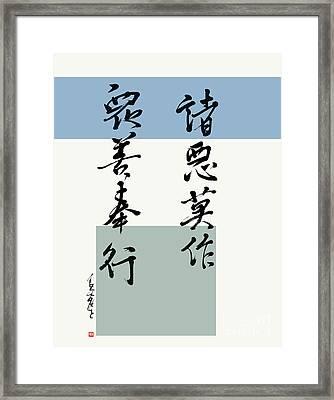 Cultivate All That Is Good Framed Print by Nadja Van Ghelue