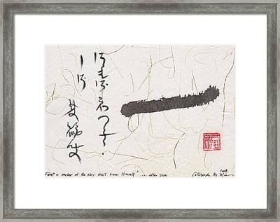 First A Seeker Of The Way Must Know Himself  After Jiun Framed Print