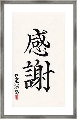 Gratitude Or Heartfelt Thanks In Asian Kanji Calligraphy Framed Print by Scott Kirkman