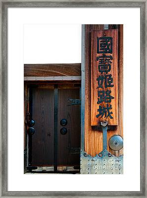Himeji Gate Detail Framed Print