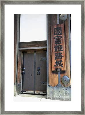 Hishi Gate Detail Himeji Castle Framed Print