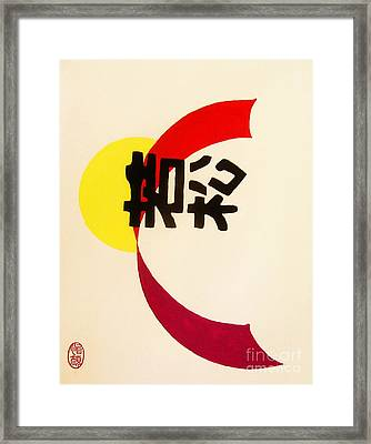 Framed Print featuring the painting Kanso-ka by Roberto Prusso