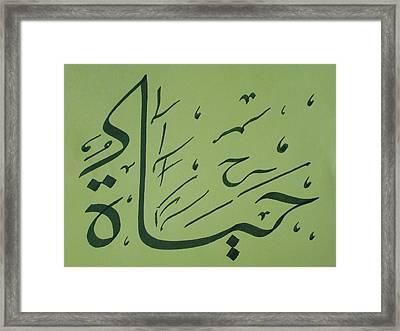 Life - Green Framed Print by Faraz Khan