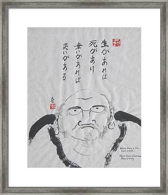 Life And Death Framed Print by Daishin McCabe