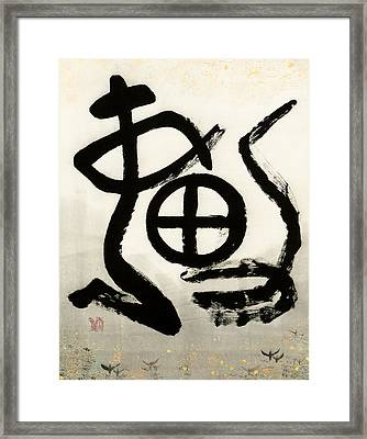 Men And Women Framed Print by Koyo Endo